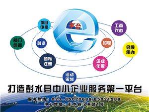 彭水中小企业公共服务中心
