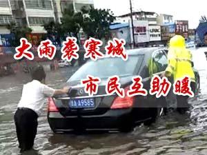 7.9大雨中的潢川