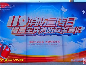 119消防宣�魅仗岣呷�民消防安全意�R(�M�D)