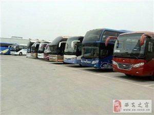 专业承接旅游、商务接待、省内、省外、长途包车、短途包车等