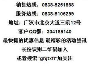 广汉嘉通雪佛兰店庆7周年,全车型最高优惠,享7重大礼!