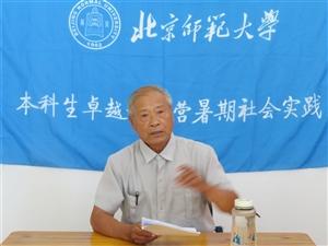 北京师范大学九名本科大三、四高才生来阜城采访高金潮并听其演讲