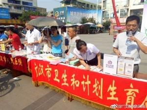 7月11日上午,广汉2017食品安全宣传周活动在北新广场举行(图片)