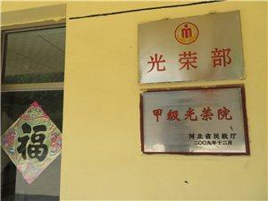 北京师范大学京声冀行实践队拜访县光荣院老荣军