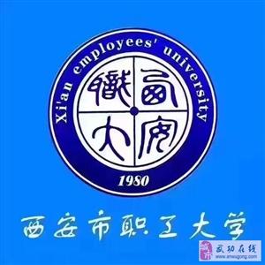 国家公办―西安市职工大学铁路航空热门专业正在火热报名中,名额有限!