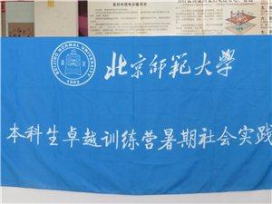 高金潮应邀为京声冀行实践队举行演讲报告会