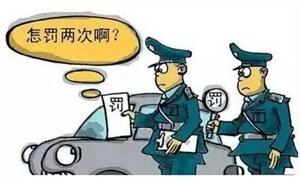 驾照12分不够记?因为你不知道这些违法记分可以撤销