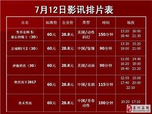 �璐�W斯卡�影院2017年7月12日影�排片表