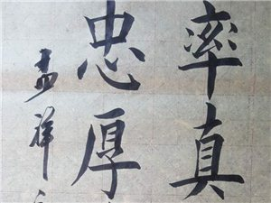 安新孟祥庭书法作品欣赏(12P)+视频