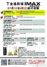 【安溪金逸影城】2017年7月12日影片排期表