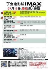 【安溪金逸影城】2017年7月13日影片排期表