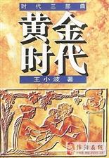 【好书推荐】黄金时代