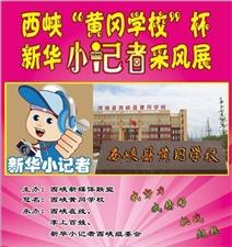 """西峡""""黄冈学校""""杯新华小记者风采展"""