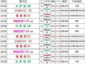 建水巨幕影城7月13日(周四)上映表