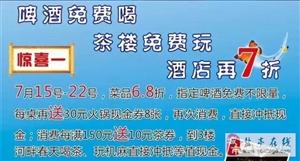 盐亭这个地方要火!菜品6.8折,啤酒免费喝、茶楼免费玩、酒店再7折!!