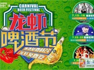 盐亭恒都龙虾啤酒狂欢节火爆开启!啤酒,龙虾……免费吃!免费嗨
