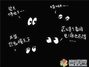 刚刚入伏,青州这些地方还要停电!一定要提前做好准备