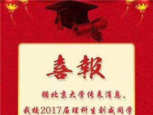 [北京大�W]遂川高考�钤��⑼�考上北大!