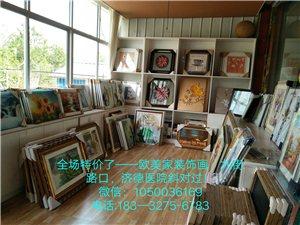 欧美家装饰画,陪您清凉过夏,全场特价了……绝对物超所值,快来抢购吧