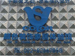 喜讯!北京颜色装饰公司宝坻店即将开业