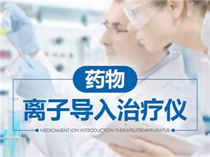 药物离子导入仪治疗发育行为