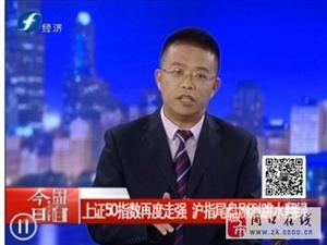 吴文和受邀做客股市今日谈节目:震荡行情中,此板块短线受关注!