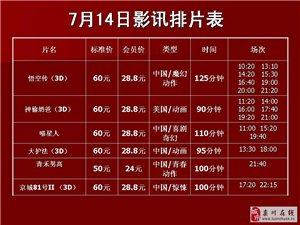 �璐�W斯卡�影院2017年7月14日影�排片表