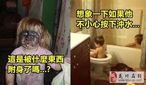 12张照片告诉你看不住自家小孩的后果