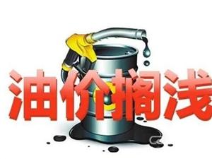 油价不调了!国内油价迎年内第3次搁浅