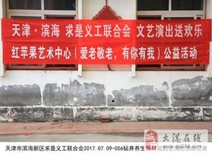 求是义工携手红苹果艺术中心走进养生园