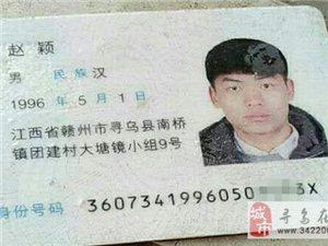 招领启事:寻乌龙湾拾到一张身份证,请失主赵颖尽快来认领!