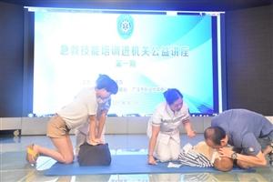 """7月12日,""""急救技能培训进机关""""首期公益讲座在广汉电视台举行(图片)"""