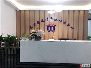 南京乾廷搏击俱乐部盛大开业