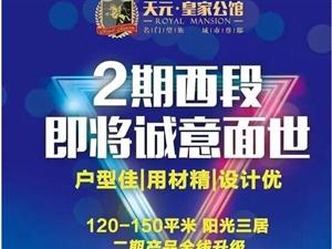 【天元皇家公馆】二期西段7月22日认筹盛启!欢迎前往售楼处!