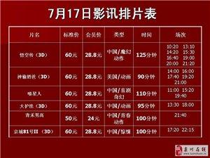 �璐�W斯卡�影院2017年7月17日影�排片表