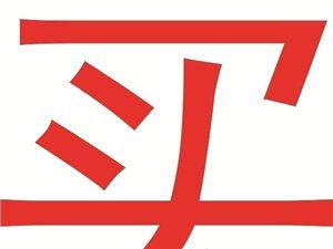 买建材家具送汽车啦!!!大牌来袭,聚惠东方建材家具城!