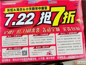 长虹、海尔、小天鹅年中盛宴,7.22日,抢7折