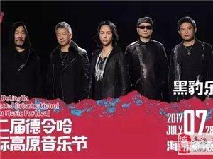 第二届德令哈国际高原音乐节强势来袭!带你嗨翻夏天!