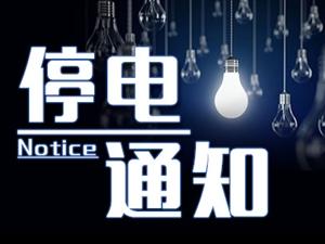【停电早知道】7月28日―7月29日停电公告,快来看看有你家嘛!