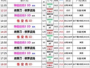 建水巨幕影城7月19日(周三)上映表