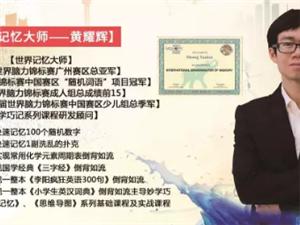 特级世界记忆大师7月22日亲临宜春教学,揭秘大脑之谜!