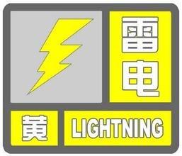 河北省秦皇岛市葡京娱乐发布黄色雷电预警