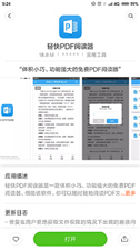 手机上应该选择哪种pdf文件阅读器下载呢?