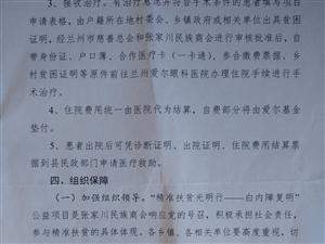 """张家川 """"精准扶贫光明行""""走遍贫困地区,清晰您的视界"""