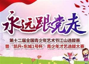 """""""永远跟党走""""凯升东城1号杯全国青少年艺术节江山选拔赛"""