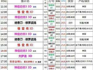 建水巨幕影城7月20日(周四)上映表