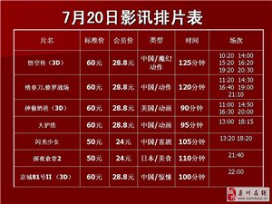 �璐�W斯卡�影院2017年7月20日影�排片表