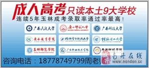 桂林理工大学直属函授站本科测绘工程专升本学费多少钱呢?