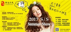 女神show