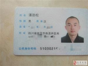 谁的身份证掉了 联系QQ416217030